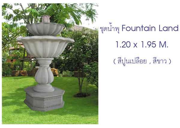 น้ำพุ Fountain LAND ขนาด 1.29 เมตร