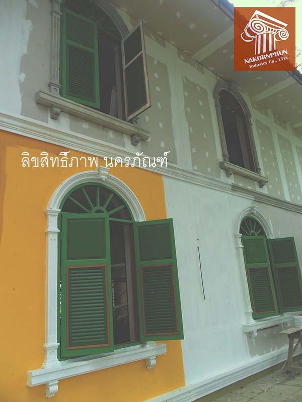 งาน บัวปูนปั้น ติดหน้าต่าง 1